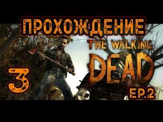 Прохождение - The Walking Dead Ep.2 3 [ДОЛБАНУТАЯ ТЕТКА ]
