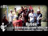 Кубок Волгоградской области по ловле спиннингом с берега - 2017