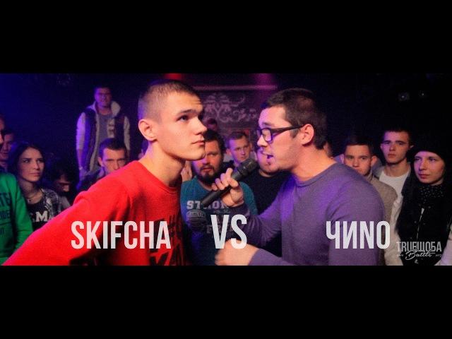 TRUEщоба Clash №2 (Skifcha vs ЧИNO)