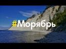 Морябрь. Анапа. Геленджик. Кипарисовое озеро. Лестница 800 ступеней. Голубая Безд ...