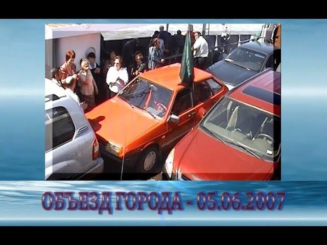 Молитвенный объезд города - 05.06.2007 (люб. зап.)