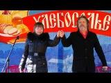 Владимир Дяденистов и Ксения Зуден на ярмарке «Хлебосолье» (2017)