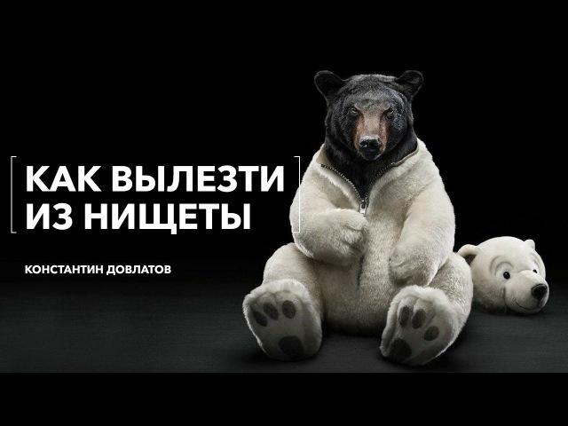 Как вылезти из нищеты Константин Довлатов