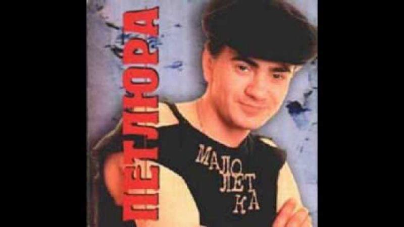 1996 Петлюра Малолетка