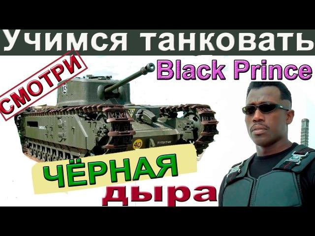 Black Prince | Учимся танковать. Слабонервным не , как может Блэк Принц