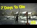 7 Days To Die/2 Пытаемся Выживать.Alpha 14