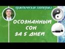 Евгений Грин - Осознанные сновидения - Осознанный сон за 5 дней
