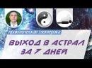 Евгений Грин - Астральные путешествия - выход в астрал за 7 дней!