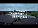 Trout Tips 17. Лучшее время для ловли форели