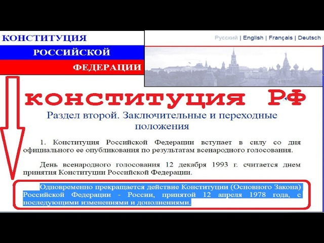 Оккупационные пункты конституции РФ