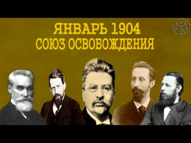Вселенная истории Ликбез №2 Часть вторая Политическое развитие начала 20 века