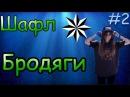 Шафл Бродяги 2