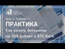 Видео 2/Практика 1. Как купить биткоинов на 300 рублей в BTC Telegram боте