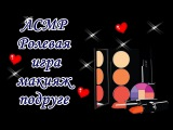 АСМР РОЛЕВАЯ ИГРА ВЕЧЕРНИЙ МАКИЯЖ ПОДРУГЕ/ ASMR ROLE PLAY Doing makeup for you