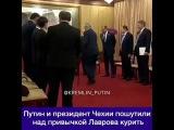 Владимир Путин и президент Чехии Милош Земан пошутили над привычкой курить Серг...
