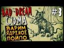 ВАРИМ ЯДРЕНОЕ ПОЙЛО! ● Bad Dream Coma Прохождение 3