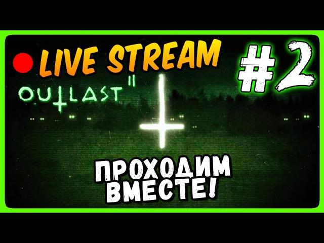 Outlast 2 Прохождение 2 ● Outlast 2 Live Stream | ТЫСЯЧА СМЕРТЕЙ!