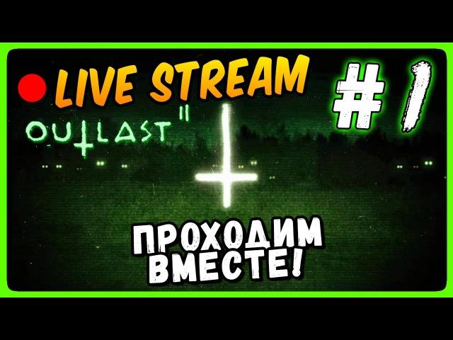 Outlast 2 Прохождение 1 ● Outlast 2 Live Stream | ТЫСЯЧА СМЕРТЕЙ!