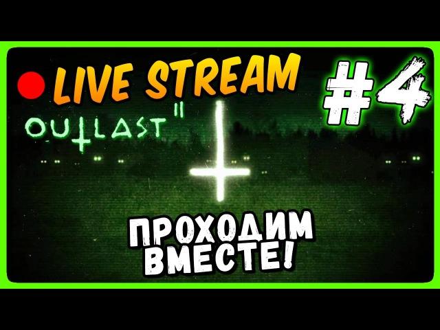 Outlast 2 Прохождение 4 ● Outlast 2 Live Stream | ТЫСЯЧА СМЕРТЕЙ!