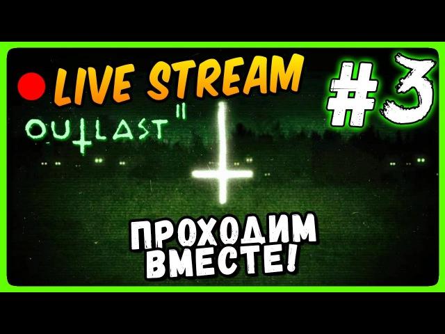 Outlast 2 Прохождение 3 ● Outlast 2 Live Stream | ТЫСЯЧА СМЕРТЕЙ!