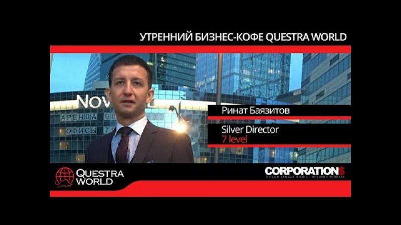 Ринат Баязитов - Утренний бизнес-кофе - Questra World - 13.08.2017