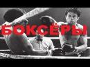 Боксеры (1941) в хорошем качестве
