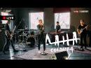 Дана Соколова - Индиго, Разведи небо, Только вперед, Скажи (Live)