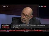 Акунин: социальное напряжение в России может перерасти в революционные настрое ...