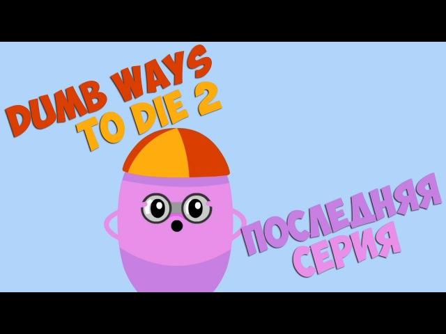 Dumb Ways to Die 2 - Финальная серия 3