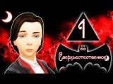 The Sims 4 Сверхъестественное | Детский дом ? ? | #1