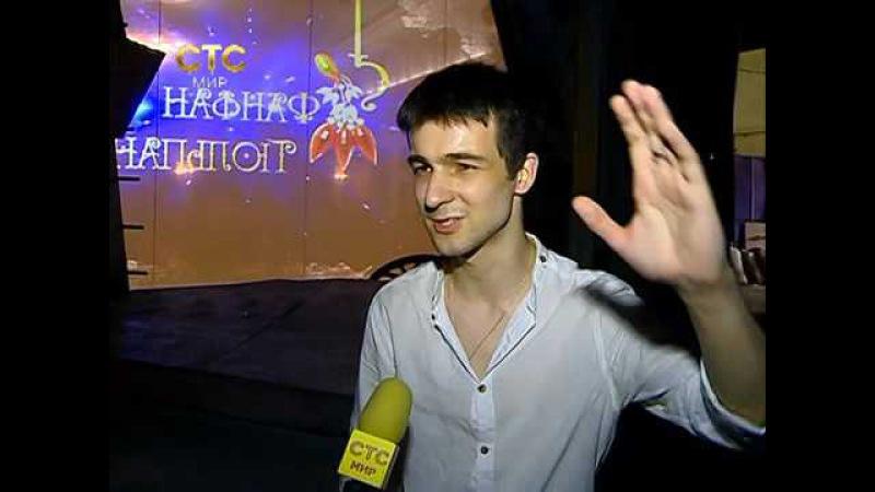 Фанфан-Тюльпан на новосибирской сцене. СТС МИР