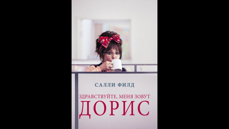 «Здравствуйте, меня зовут Дорис» (Hello, My Name Is Doris, 2015)