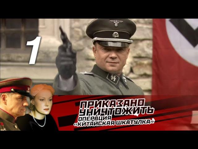 Приказано уничтожить! Операция Китайская шкатулка. Серия 1. Драма, приключения @ Русские сериалы