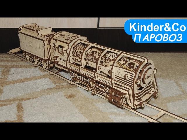 Деревянный Конструктор UGEARS - Паровозик Сборная механическая модель 3D пазл