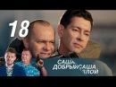 Саша добрый, Саша злой. Серия 18 2017 Детектив @ Русские сериалы