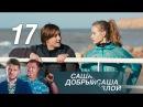 Саша добрый, Саша злой. Серия 17 2017 Детектив @ Русские сериалы