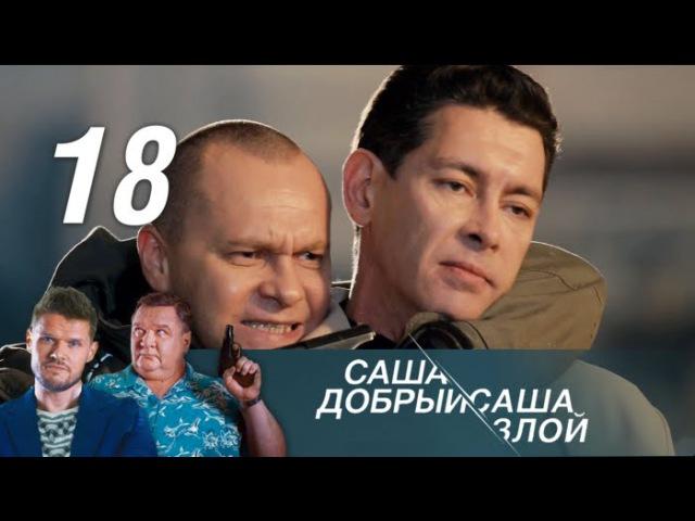 Саша добрый Саша злой Серия 18 2017 Детектив @ Русские сериалы