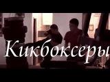 боевик Кикбоксер 2016. Новые русские фильмы. криминал боевик. новинки 2015 2016