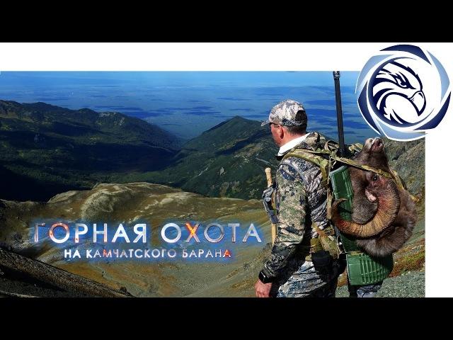 ГОРНАЯ ОХОТА НА КАМЧАТСКОГО БАРАНА (Mountain hunting in Kamchatka)