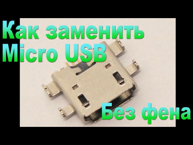 Замена MicroUsb без фена REPLACEMENT MicroUSB without dryer