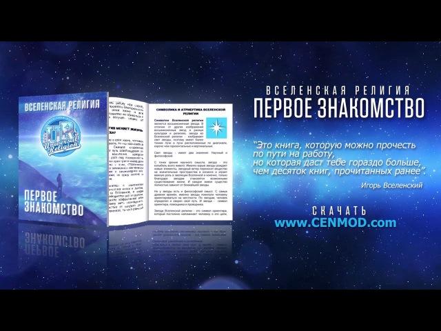 АУДИОКНИГА ПЕРВОЕ ЗНАКОМСТВО ВСЕЛЕНСКАЯ РЕЛИГИЯ