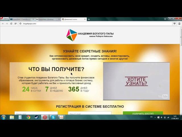 Видео урок по созданию домена и редирект на свою реферальную ссылку для партнеров Академии