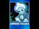 Зимняя сказка (1945) мультипликационный фильм