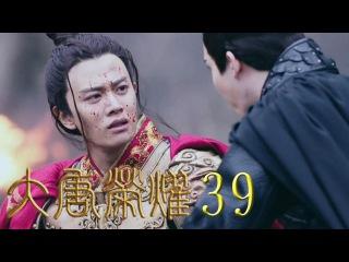 [cn] The Glory of Tang Dynasty   Великолепие династии Тан, 39/60