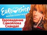 Евровидение 2017 на Украине. Скандал с Юлией Самойловой.