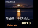 Max Road-Night Travel 010(Relax mix)