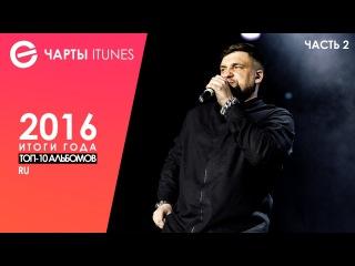 10 САМЫХ СКАЧИВАЕМЫХ АЛЬБОМОВ РОССИЙСКОГО ITUNES ЗА 2016 ГОД