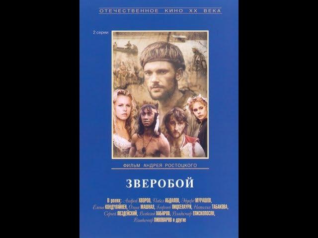 Зверобой (1990) 1 серия. HD