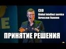 Вячеслав Ушенин принятие решения