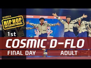 (Upclose) COSMIC D-FLO / Gold Medalists / Adult Division / Final Day @HHI 2017 Korea